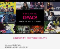 GYAO!のトップページ