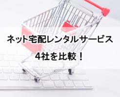 ネット宅配レンタルサービス4社を比較!